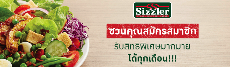 coupon-promotion-my-sizzler-e-member-selection-set-299-October-2017 P10