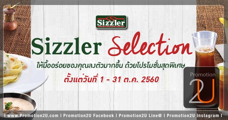 Coupon promotion my sizzler e member selection set 299 October 2017 p01