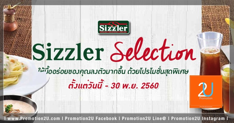 Coupon promotion my sizzler e member selection set 299 November 2017 p01