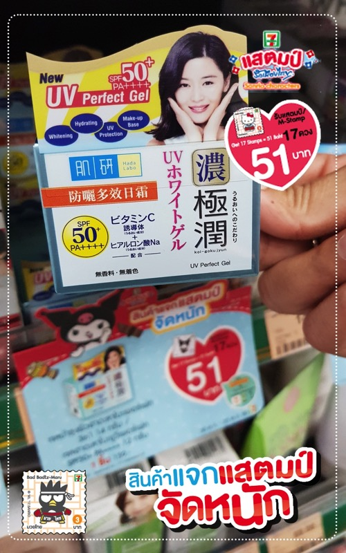 HadaLabo 7 11 Promotion Get More Stamp 01