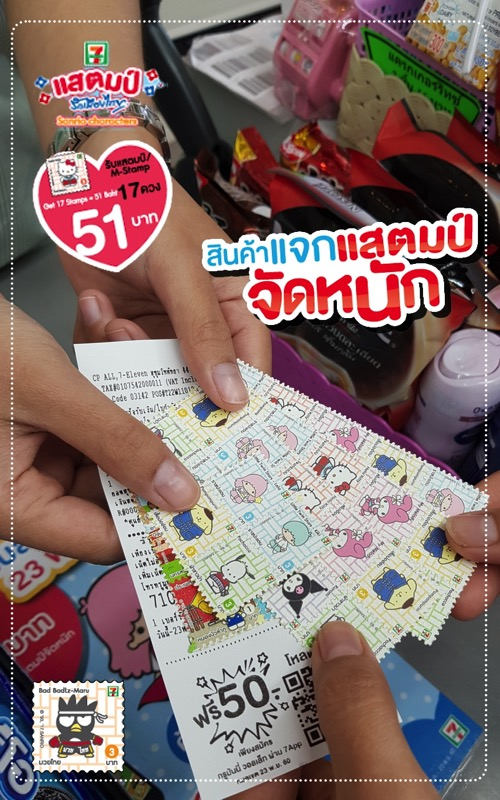 HadaLabo 7 11 Promotion Get More Stamp 09