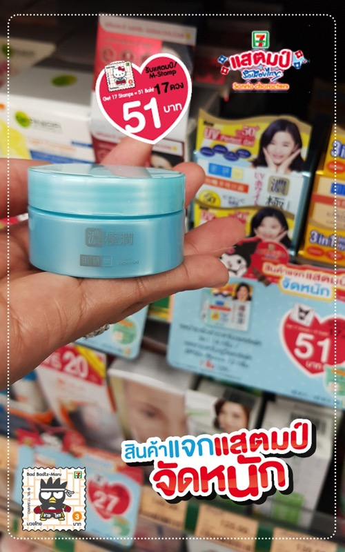 HadaLabo 7 11 Promotion Get More Stamp 10