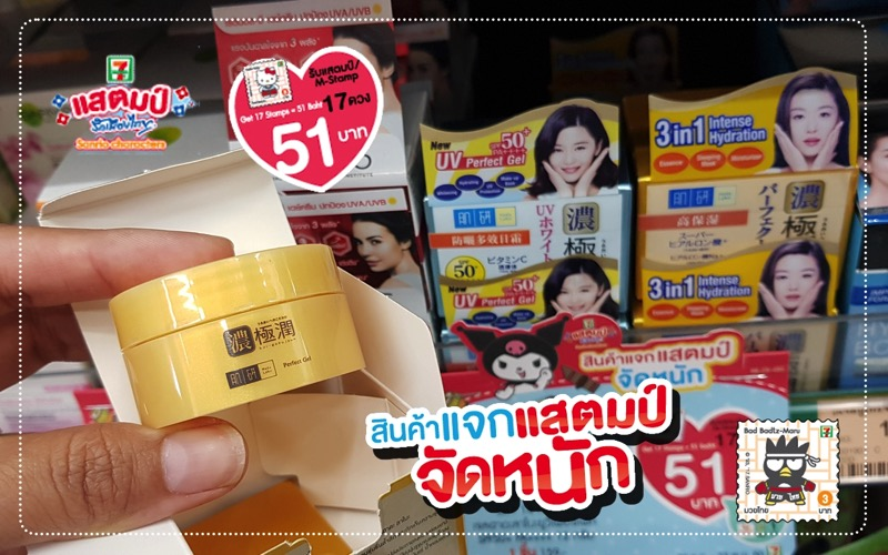 HadaLabo 7 11 Promotion Get More Stamp 14