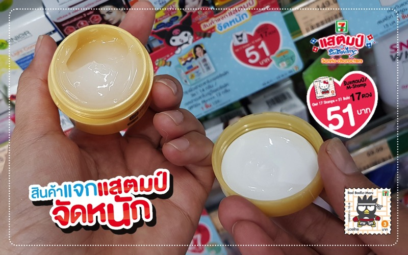 HadaLabo 7 11 Promotion Get More Stamp 15