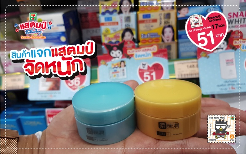 HadaLabo 7 11 Promotion Get More Stamp 19