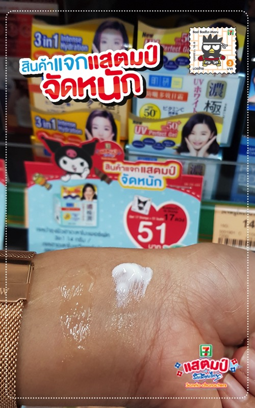 HadaLabo 7 11 Promotion Get More Stamp 20