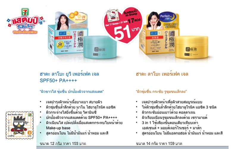 HadaLabo 7 11 Promotion Get More Stamp 21