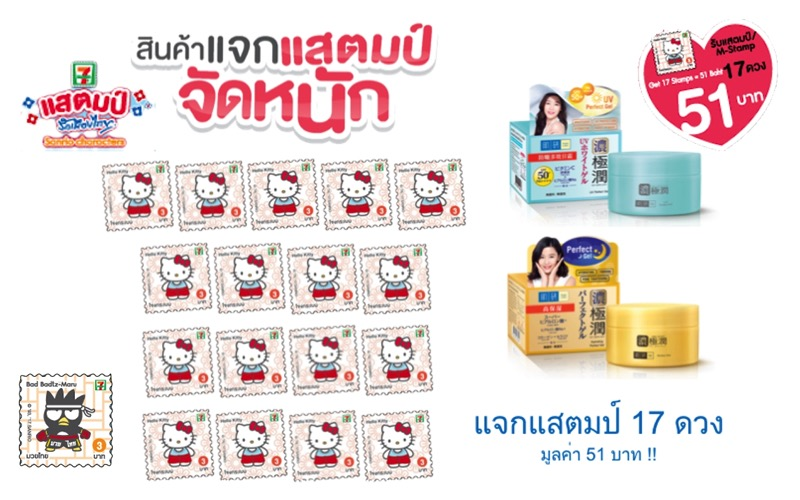 HadaLabo 7 11 Promotion Get More Stamp 22
