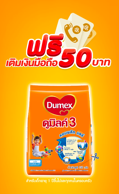 Promotion Du Milk Get Free Mobile Cash 50 Baht P1
