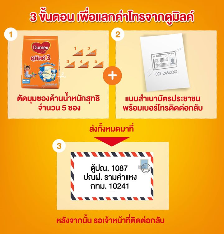 Promotion Du Milk Get Free Mobile Cash 50 Baht P2