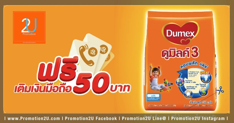 Promotion Du Milk Get Free Mobile Cash 50 Baht