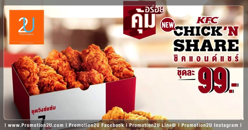 Promotion KFC Chic N Share Only 99 Baht