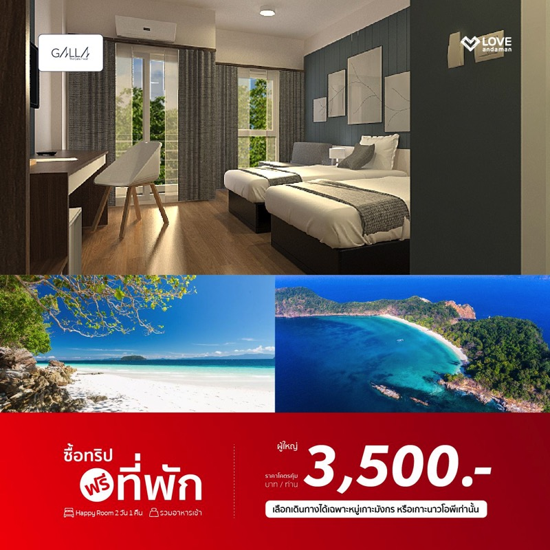 Promotion Love Andaman at Thai Teaw Thai 45 Buy Trip Get Free Hotel P01