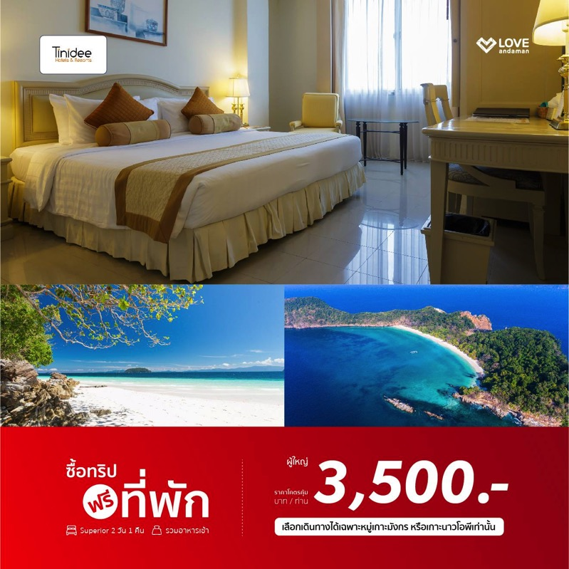 Promotion Love Andaman at Thai Teaw Thai 45 Buy Trip Get Free Hotel P02