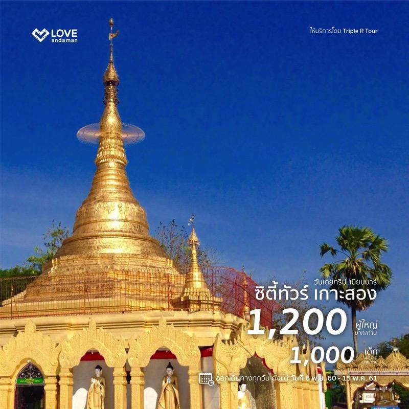 Promotion Love Andaman at Thai Teaw Thai 45 City Tour Koh Song