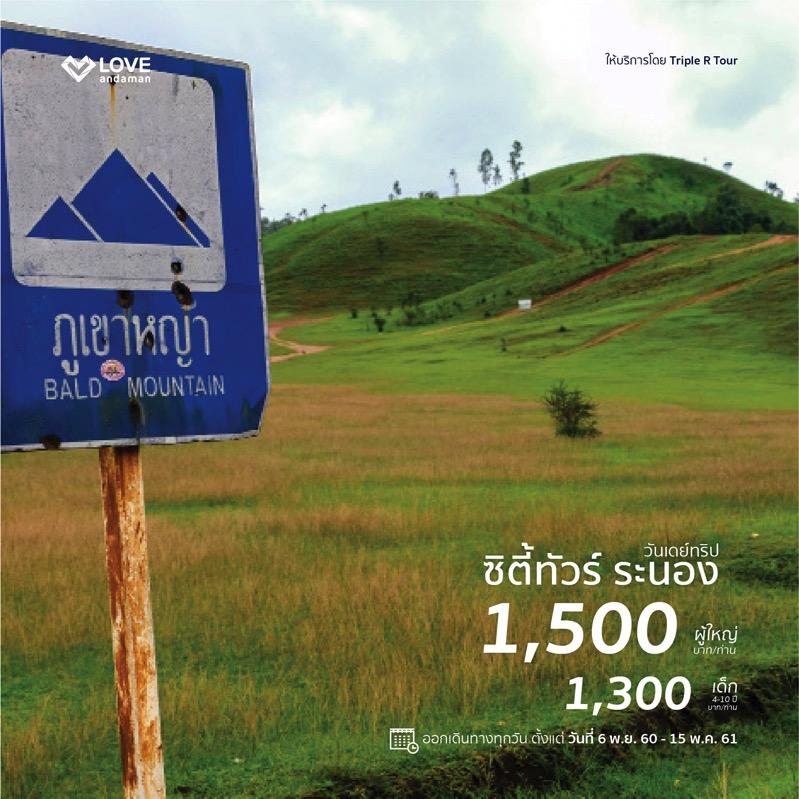 Promotion Love Andaman at Thai Teaw Thai 45 City Tour Ranong