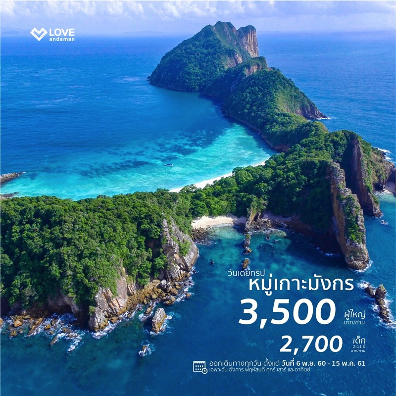 Promotion Love Andaman at Thai Teaw Thai 45 Dragon Island