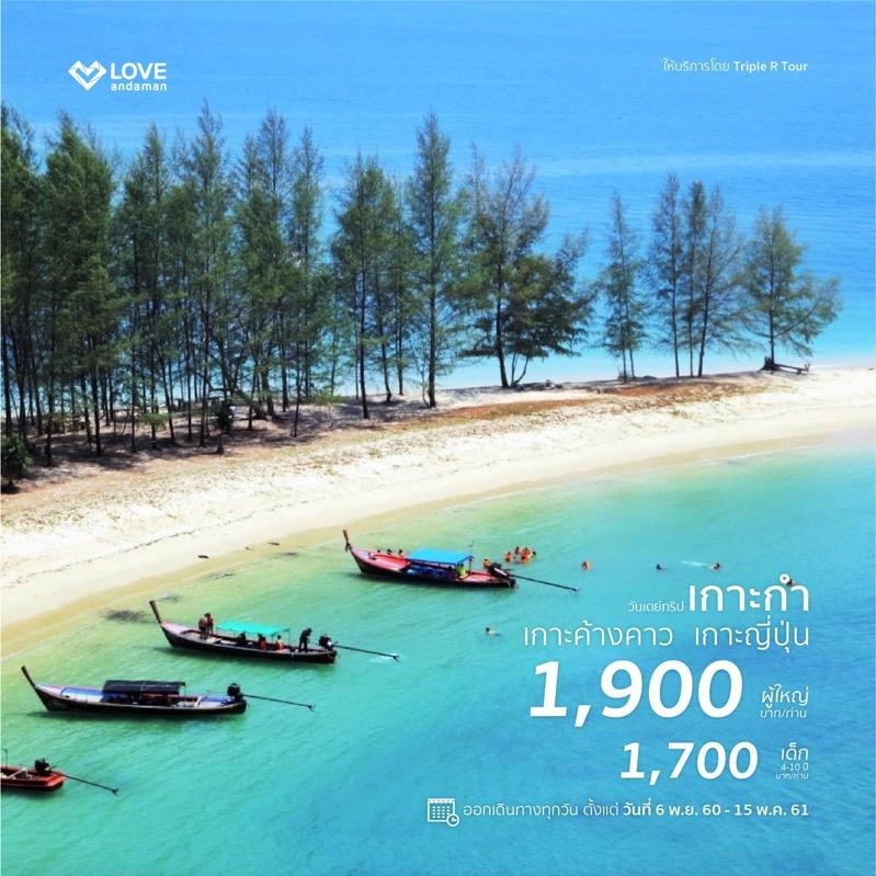 Promotion Love Andaman at Thai Teaw Thai 45 Koh Kum