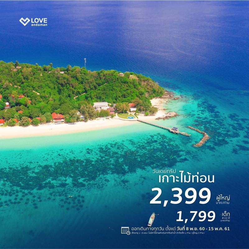 Promotion Love Andaman at Thai Teaw Thai 45 Mai Ton