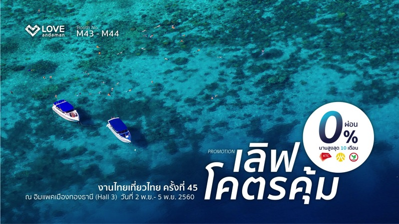 Promotion Love Andaman at Thai Teaw Thai 45 P01