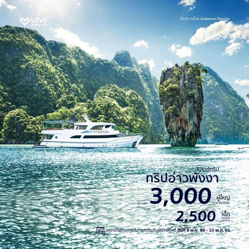 Promotion Love Andaman at Thai Teaw Thai 45 Phangnga
