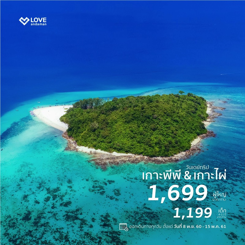 Promotion Love Andaman at Thai Teaw Thai 45 Phi Phi