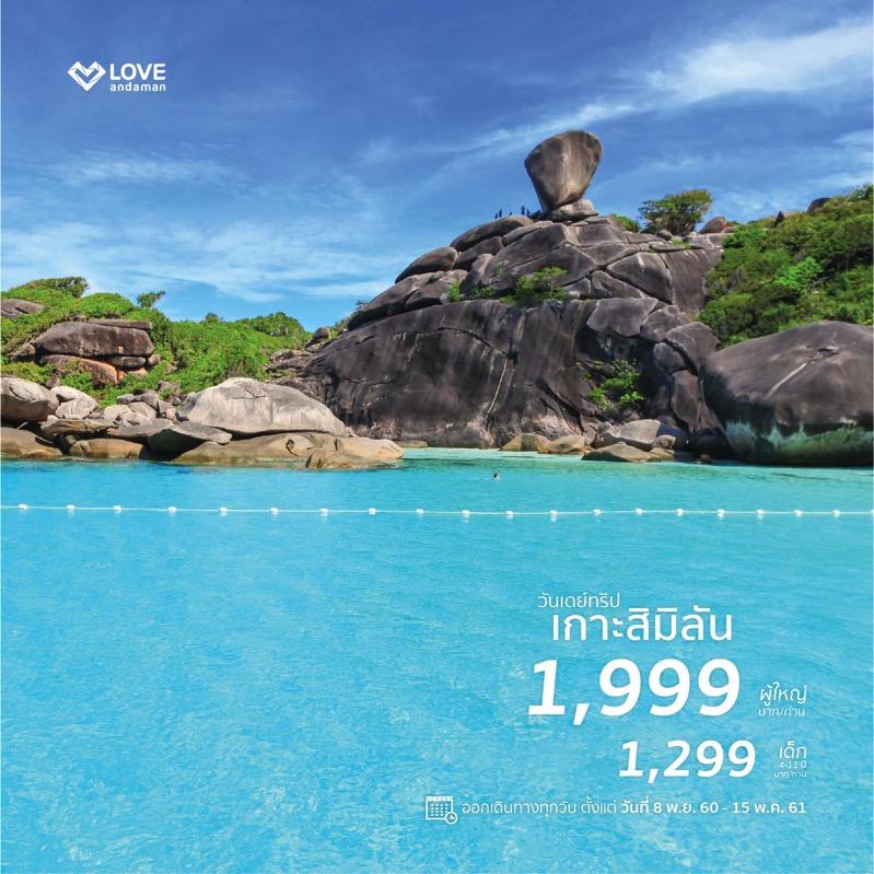 Promotion Love Andaman at Thai Teaw Thai 45 Similan