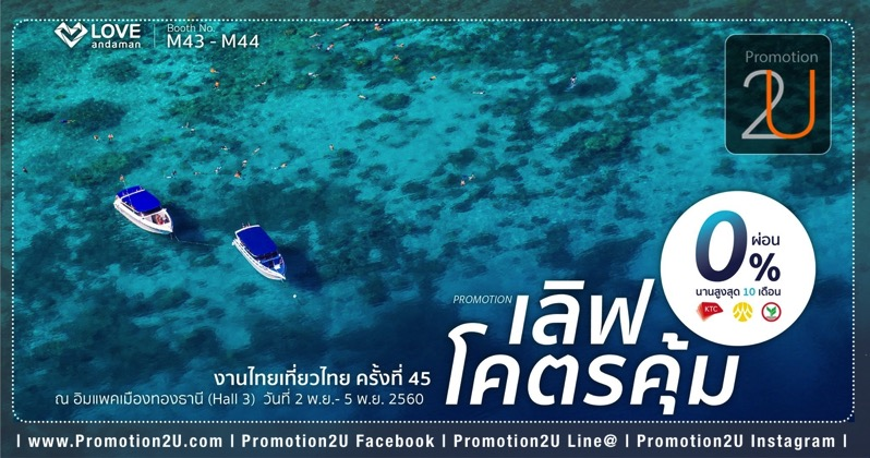 Promotion Love Andaman at Thai Teaw Thai 45