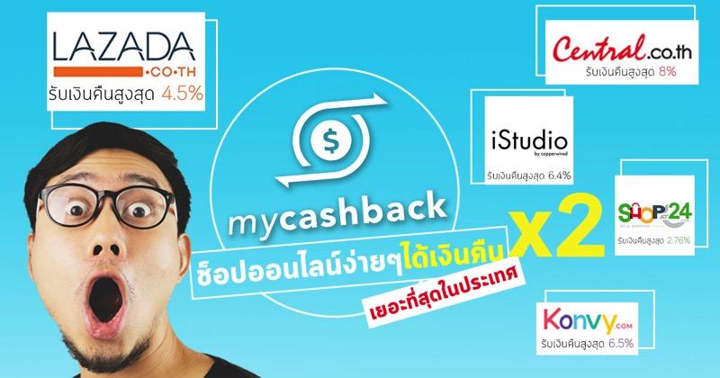 Promotion MyCashback Shop Online Get Cashback P01
