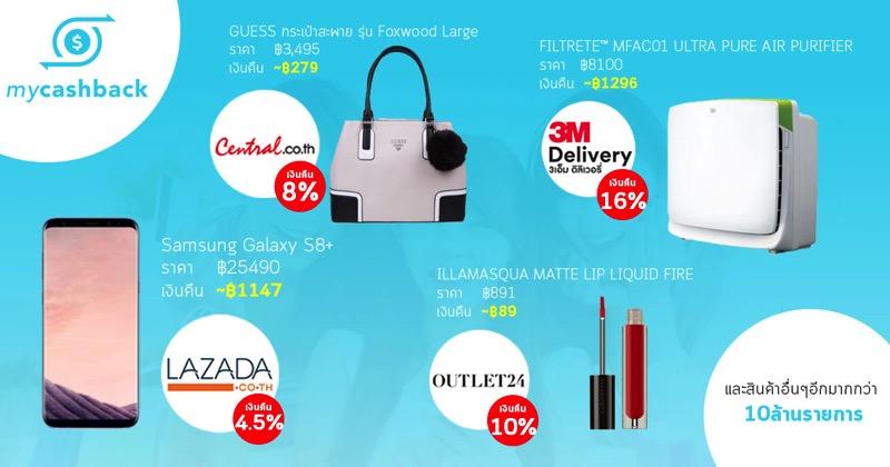 Promotion MyCashback Shop Online Get Cashback P02