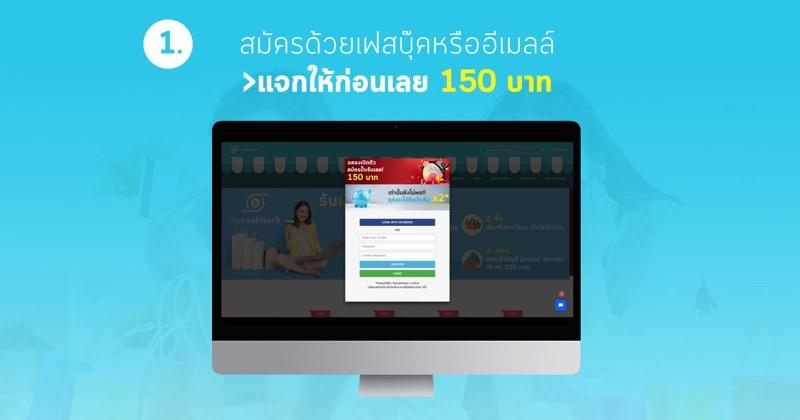 Promotion MyCashback Shop Online Get Cashback P04