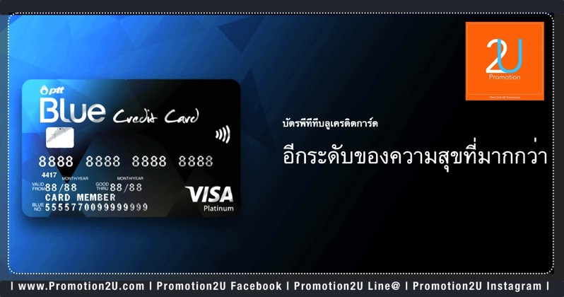 Promotion PTT Blue Credit Card P01