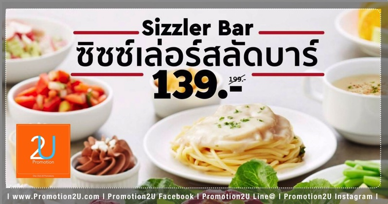 Promotion Sizzler Bar Only 139 Nov 17 Jan 2018