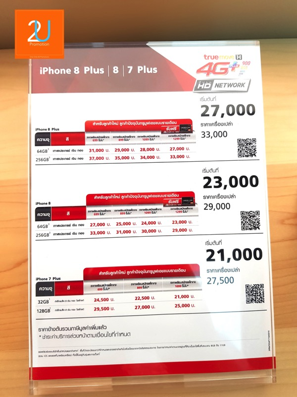 Promotion TrueMove H iPhone 8 and iPhone 8 Plus Special Discount up to 6000 P015