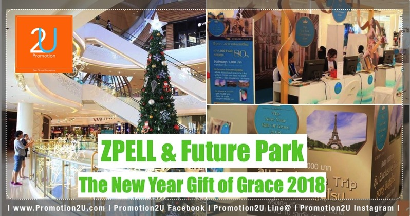 Promotion ZPELL  Future Park The New Year Gift of Grace 2018 Sale up to 80 Off
