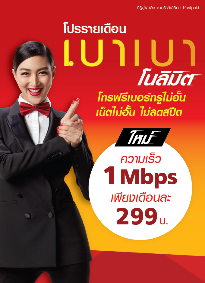Promotion truemove h bao bao no limit unlimited net 1 mbps P01