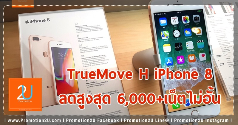 Promotion truemove h iphone 8 and iphone 8 plus special discount up to 6000