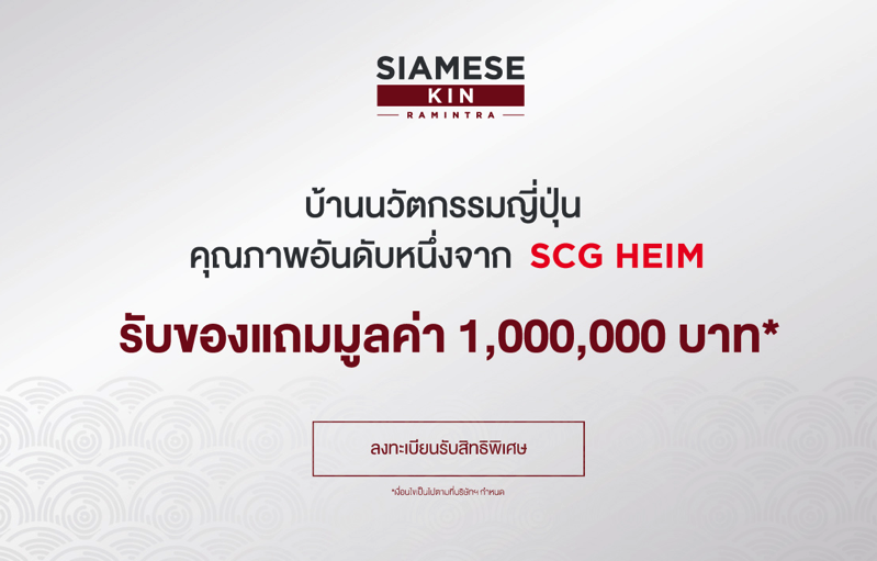 Siamese kin ramintra by siamese asset Promotion