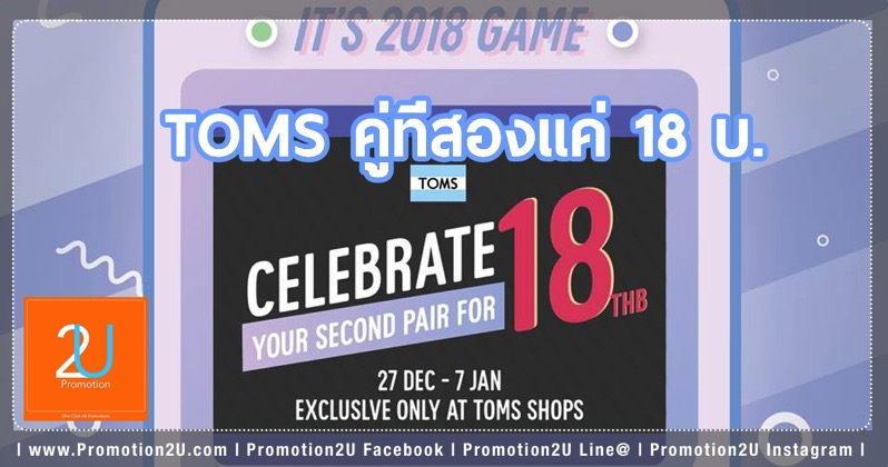 Coupon Promotion TOMS Buy 2 Get Only 18 Baht