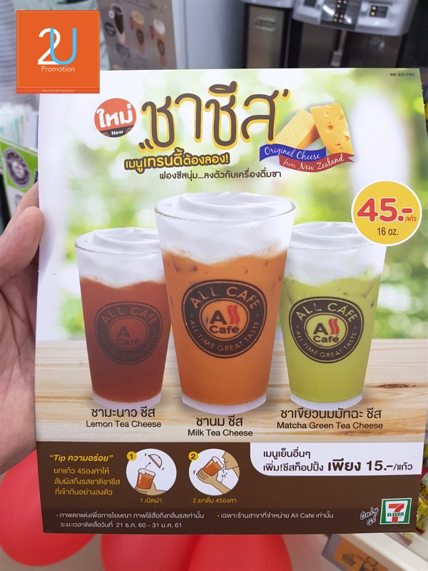 Promotion 7 Eleven Cheese Tea P01