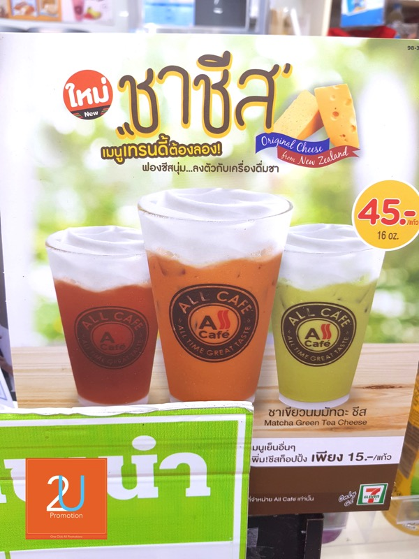 Promotion 7 Eleven Cheese Tea P04