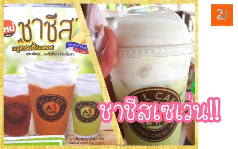Promotion 7 Eleven Cheese Tea