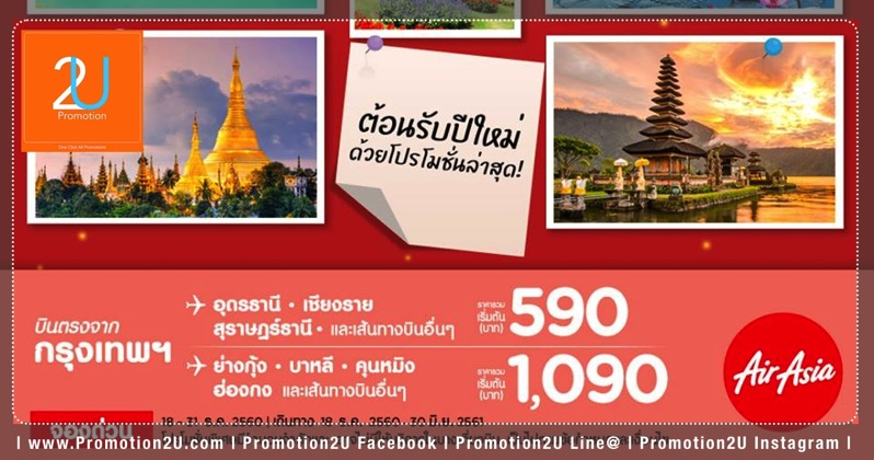 Promotion AirAsia Let s Go To New Year 2018 Fly Started 590