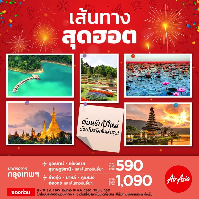 Promotion AirAsia Let s Go To New Year 2018 Fly Started 590 FULL