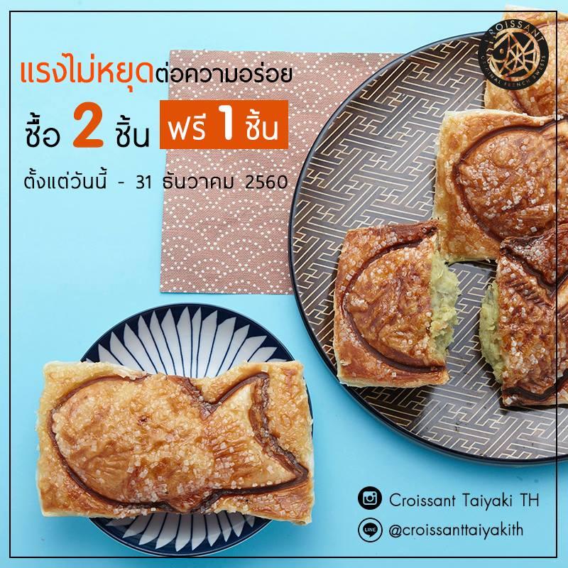 Promotion Croissant TaiyakI Buy 2 Get 1 Free FULL