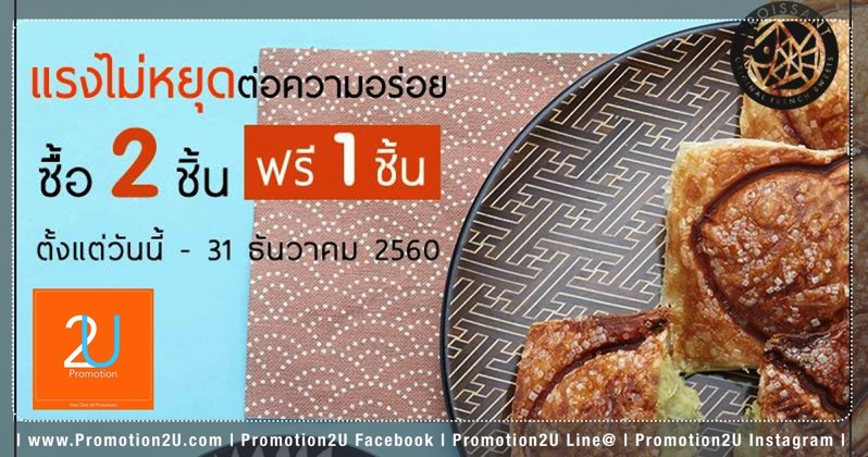 Promotion Croissant TaiyakI Buy 2 Get 1 Free