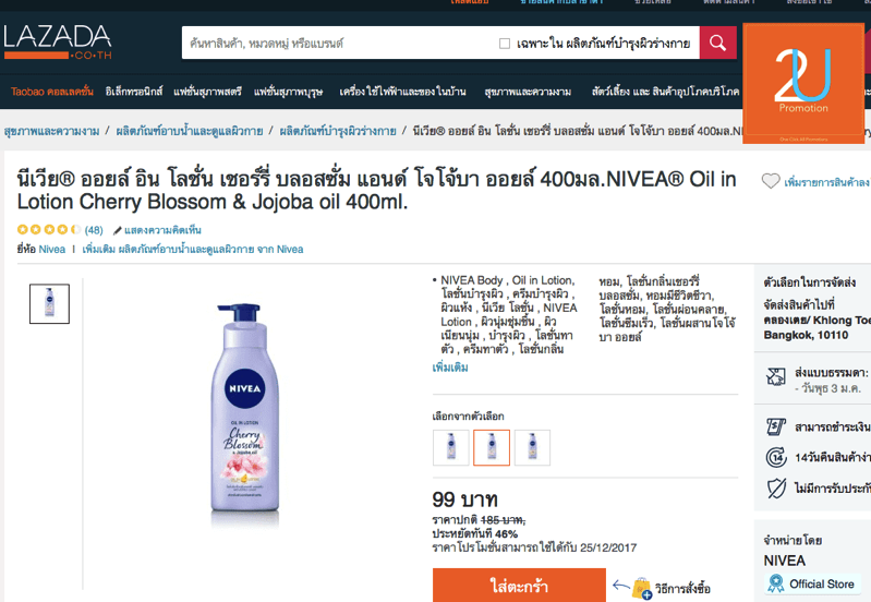 Promotion Nivea Oil in Lotion Sale Only 99 Baht at Lazada Cherry Blossom 2