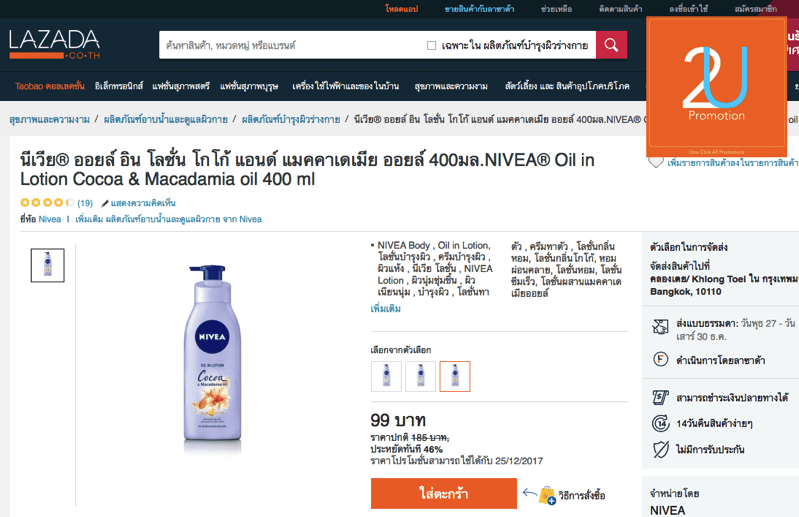 Promotion Nivea Oil in Lotion Sale Only 99 Baht at Lazada Cocoa 2