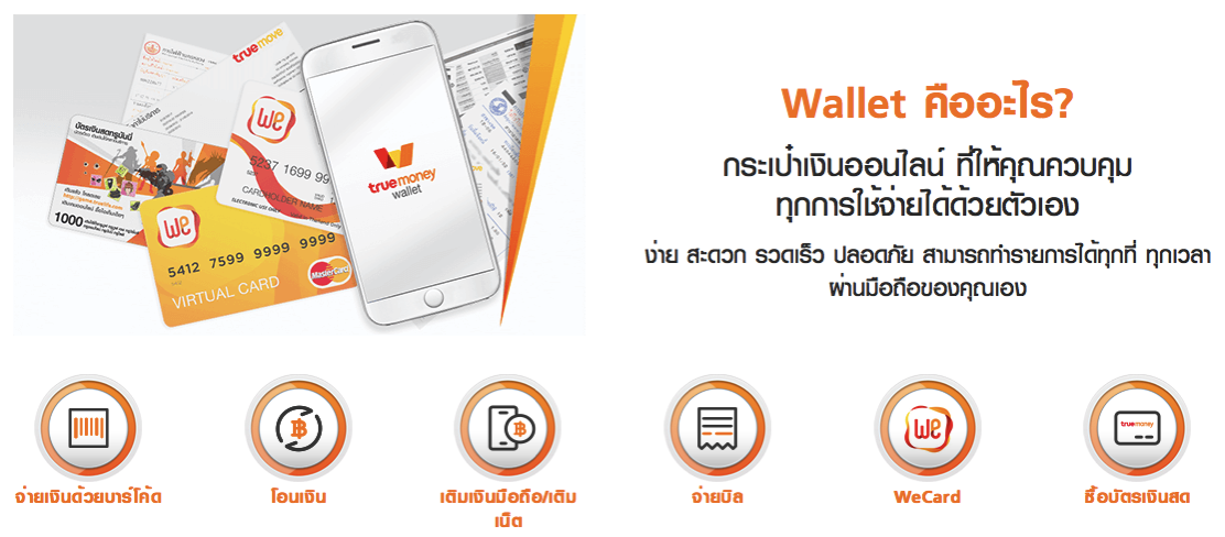 Promotion True Money Wallet Bill Payment by Credit Card P01