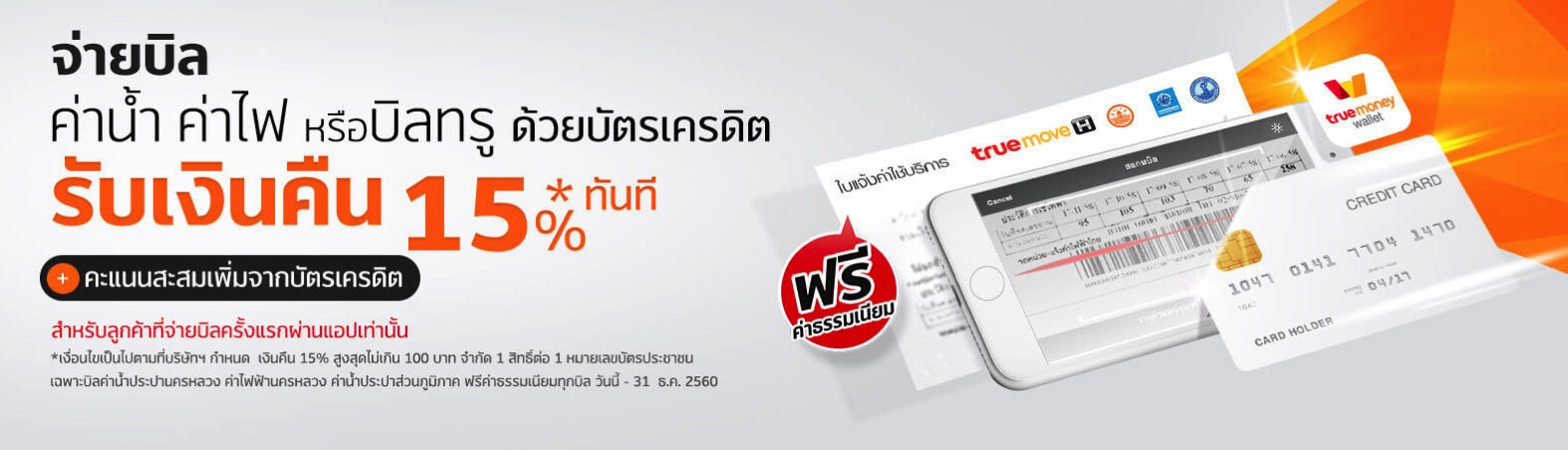 Promotion True Money Wallet Bill Payment by Credit Card P03
